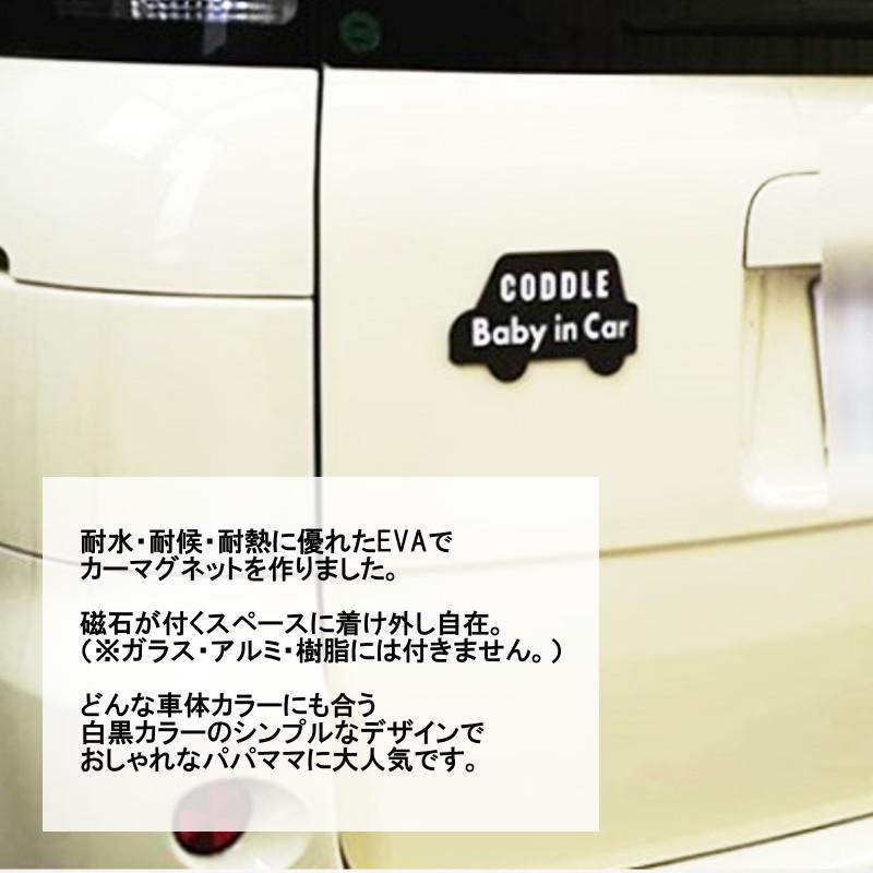 【メール便配送】CODDLE KIDS マグネット Baby in Car|coddle|02