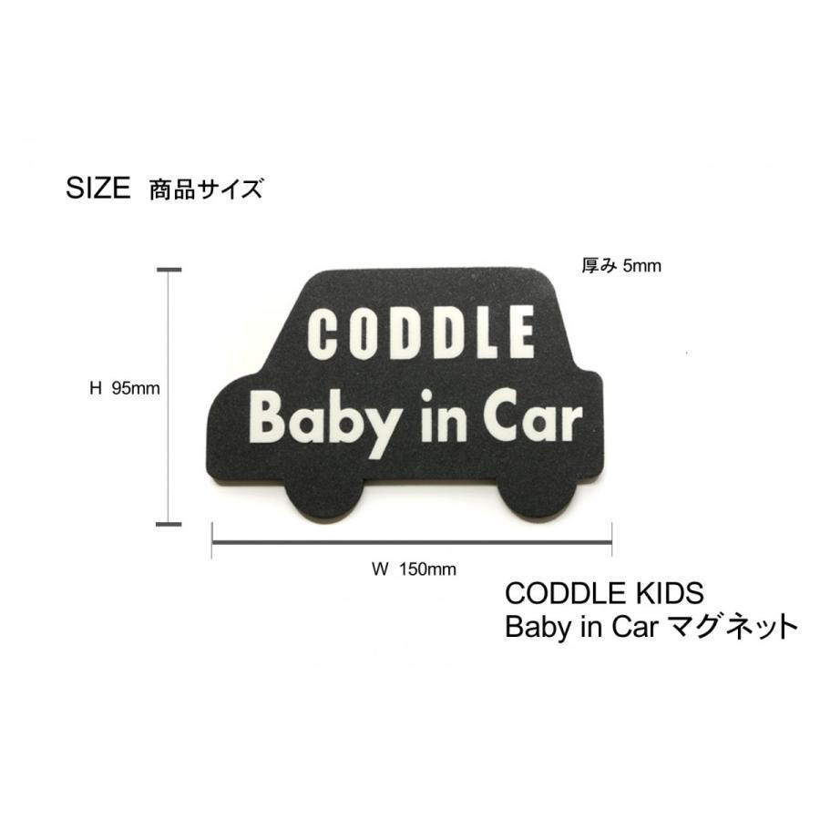 【メール便配送】CODDLE KIDS マグネット Baby in Car|coddle|04