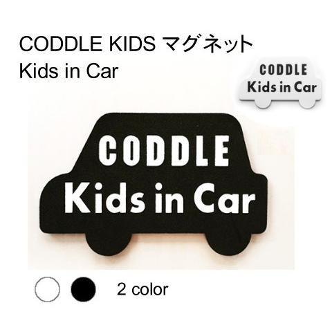 【メール便配送】CODDLE KIDS マグネット Kids in Car coddle