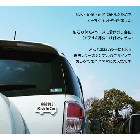 【メール便配送】CODDLE KIDS マグネット Kids in Car coddle 02