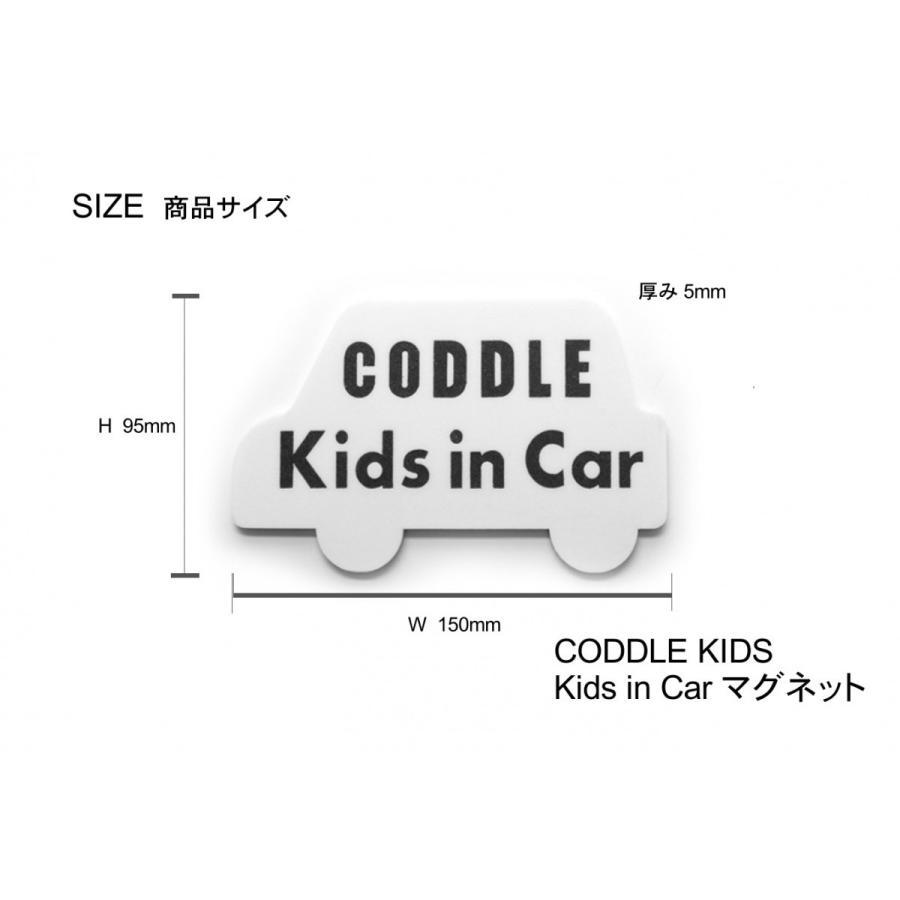 【メール便配送】CODDLE KIDS マグネット Kids in Car coddle 03