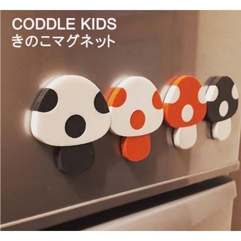 【メール便配送】CODDLE KIDS きのこマグネット coddle