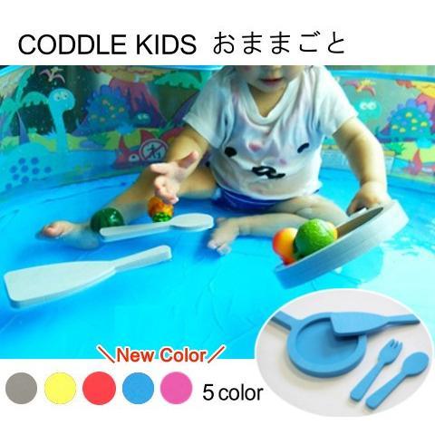 【メール便配送】CODDLE KIDS おままごと 日本製|coddle