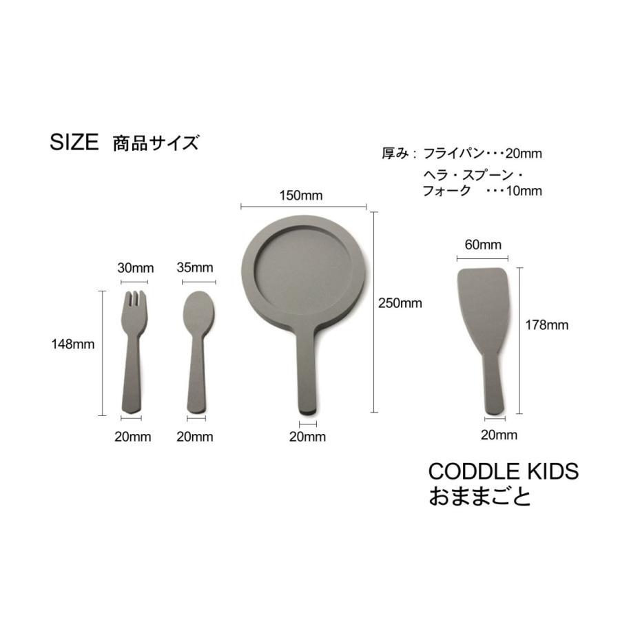 【メール便配送】CODDLE KIDS おままごと 日本製|coddle|04