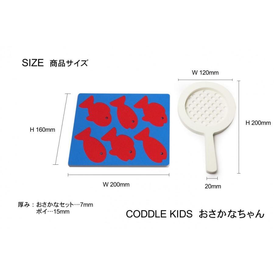 【メール便配送】CODDLE KIDS おさかなちゃん 日本製 coddle 05