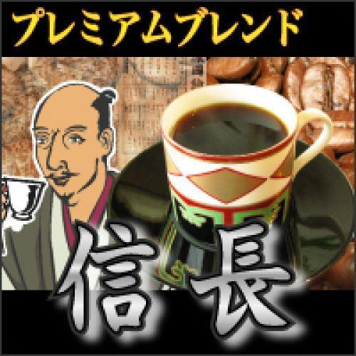 深煎りコーヒー豆 プレミアムブレンド『信長』-400g 40杯〜55杯- コーヒー/珈琲/珈琲豆/粉/業務用/ドリップ/こー