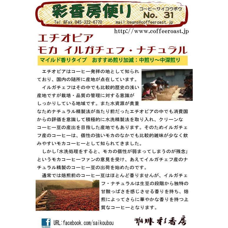 モカ イルガチャフィG1・ナチュラル 200g|coffeesaikoubou|02