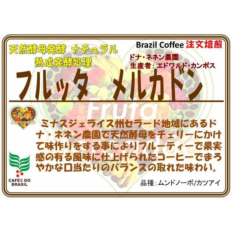 ブラジル フルッタ メルカドン     200g|coffeesaikoubou