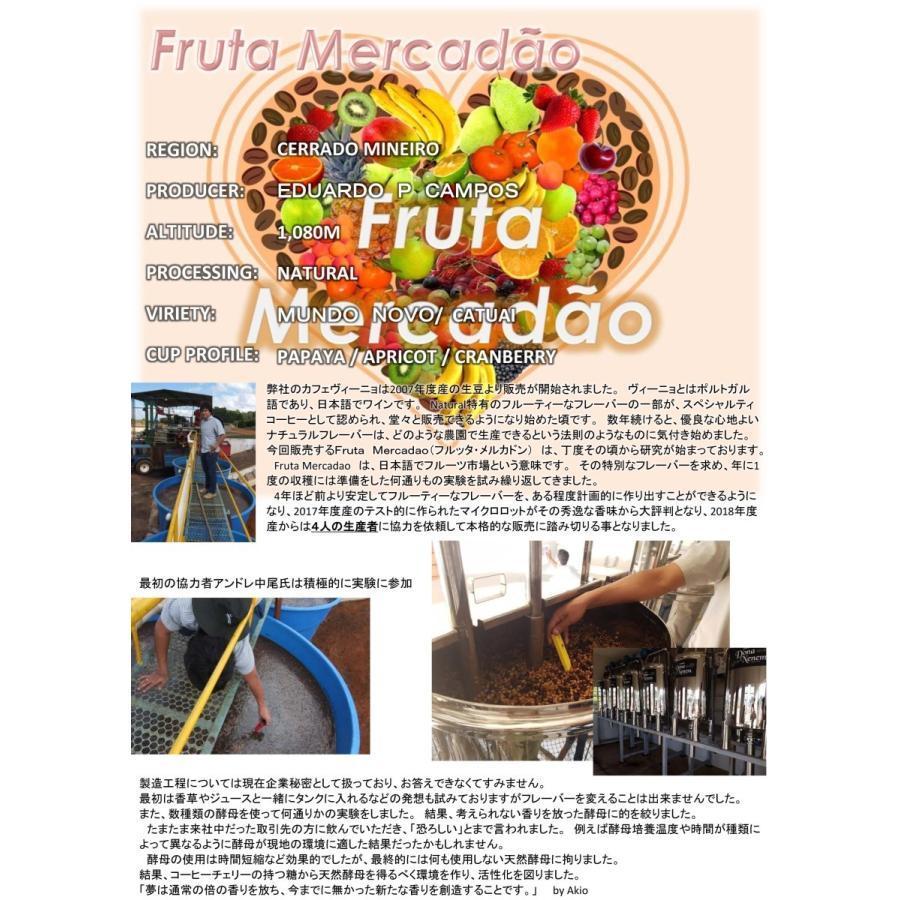 ブラジル フルッタ メルカドン     200g|coffeesaikoubou|02