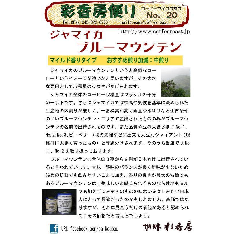 ブルーマウンテンNo.1 200g|coffeesaikoubou|02