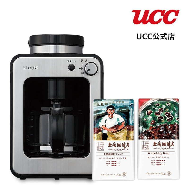 シロカ 全自動 コーヒーメーカー ROAST MASTER豆セット ミル付き
