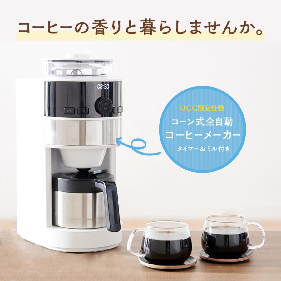 シロカ コーン式全自動コーヒーメーカー ROAST MASTER豆セット ミル付き