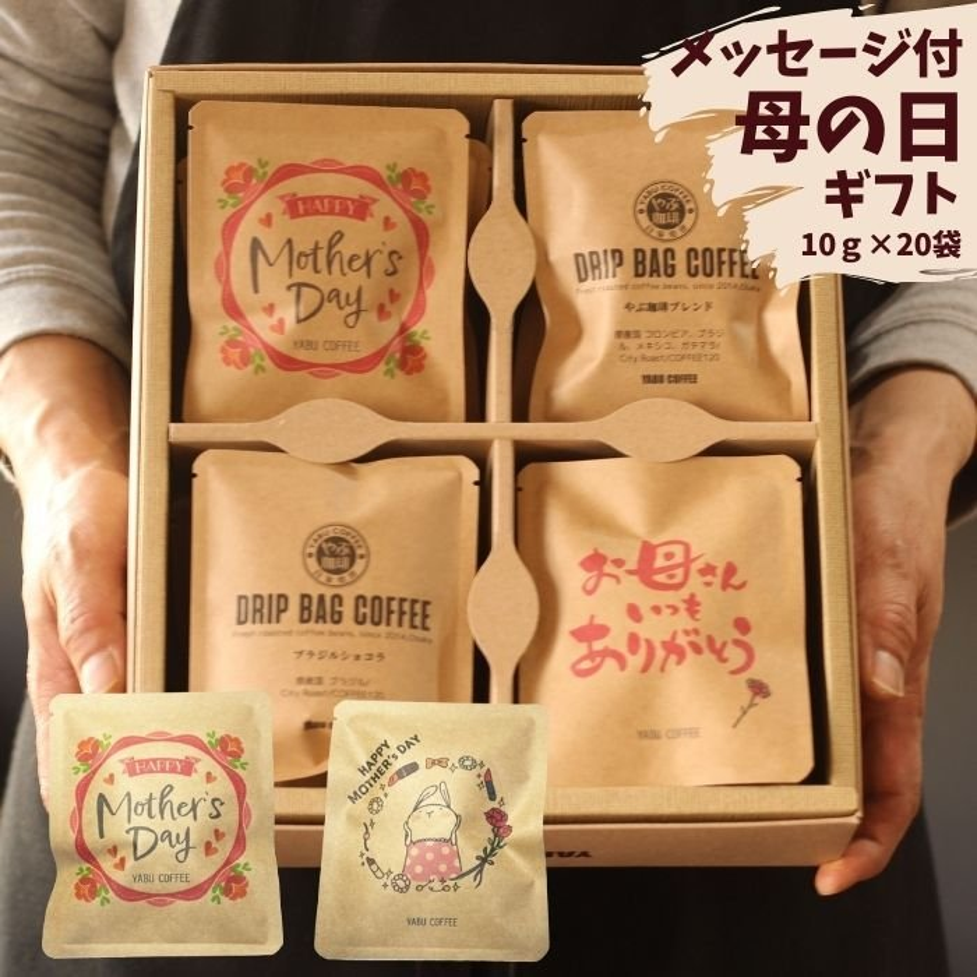 遅れてごめんね 母の日 プレゼント ドリップコーヒー 詰め合わせ ギフト セット 10g × 20杯分 | 飲み比べ 自家焙煎 こだわり コーヒー 珈琲 おしゃれ かわいい|coffeeyabu