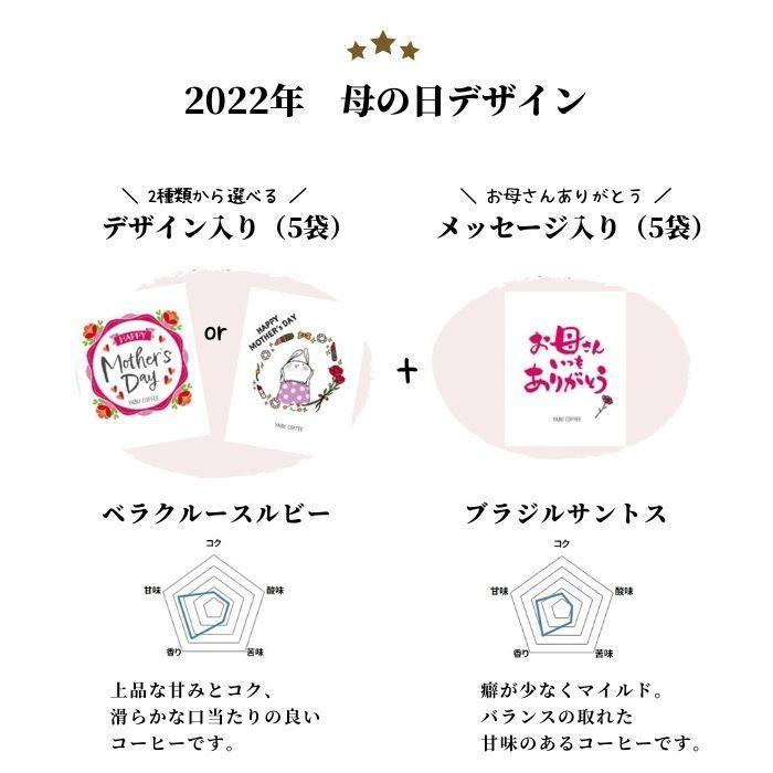 遅れてごめんね 母の日 プレゼント ドリップコーヒー 詰め合わせ ギフト セット 10g × 20杯分 | 飲み比べ 自家焙煎 こだわり コーヒー 珈琲 おしゃれ かわいい|coffeeyabu|08