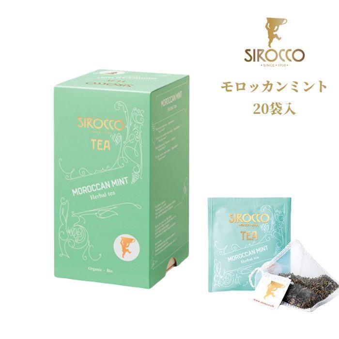 出荷 シロッコ SIROCCO モロッカン ミント ハーブティー 20袋入 シロッコティー ティーバッグ 高級 紅茶 緑茶 正規販売代理店 ギフト オーガニック 日本 おしゃれ