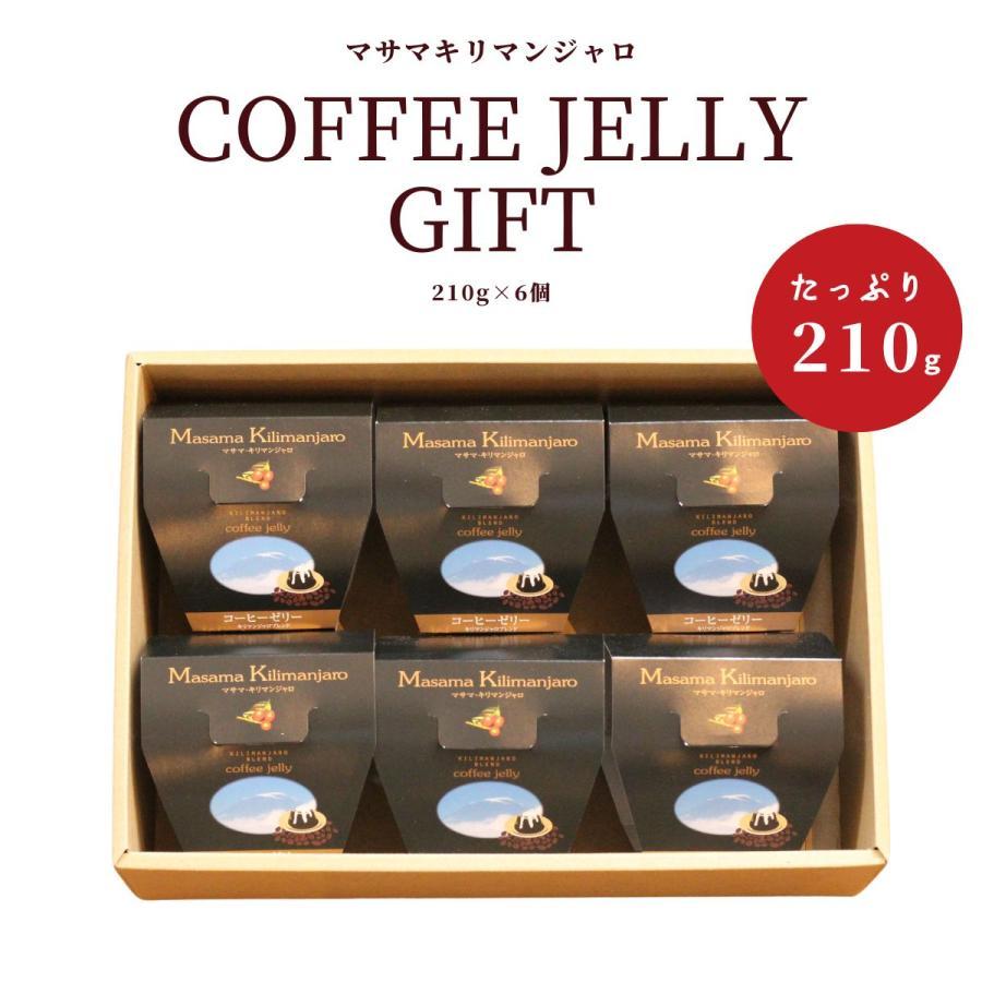 お中元 ゼリー ギフト マサマキリマンジャロ コーヒーゼリー 6個入り | こだわり スペシャルティ コーヒー 内祝 母の日 父の日 プレゼント サマーギフト|coffeeyabu