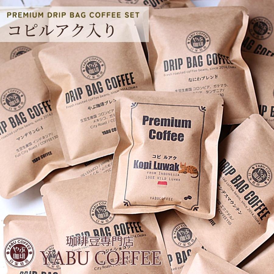 ドリップコーヒー コピルアク 1杯 + 飲み比べ 24杯 | ドリップバッグ コーヒー 本格 お試し 福袋 新生活 おうち時間 おうちカフェ 休憩時間 まとめ買い|coffeeyabu