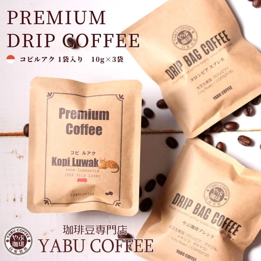 メール便 送料無料 コピルアク ドリップコーヒー 1袋 お試し 2袋 飲み比べ   1000円 ポッキリ ジャコウネコ コーヒー 自家焙煎 本格 こだわり ギフト 包装無料 coffeeyabu