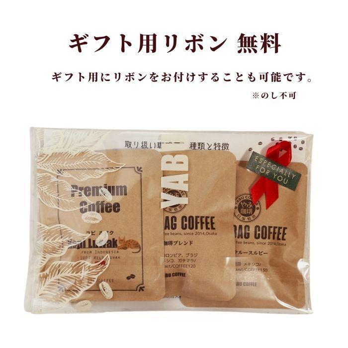 メール便 送料無料 コピルアク ドリップコーヒー 1袋 お試し 2袋 飲み比べ   1000円 ポッキリ ジャコウネコ コーヒー 自家焙煎 本格 こだわり ギフト 包装無料 coffeeyabu 12