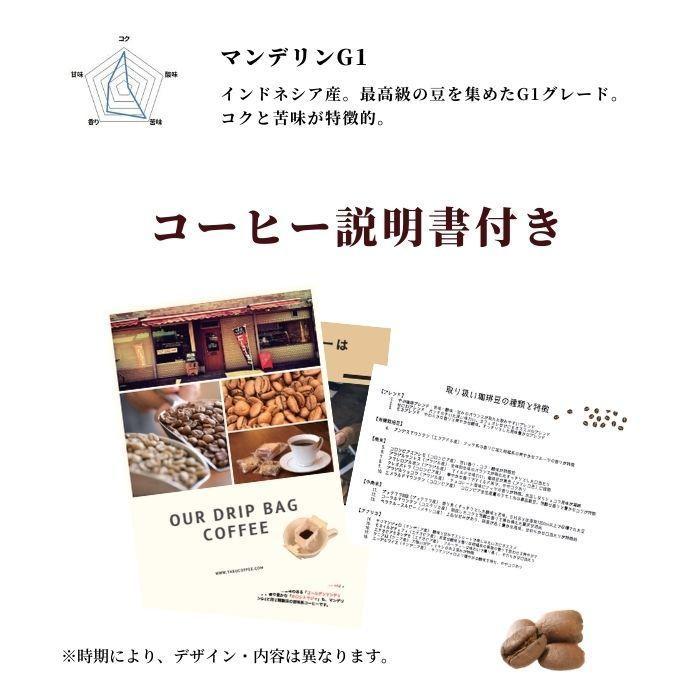 メール便 送料無料 コピルアク ドリップコーヒー 1袋 お試し 2袋 飲み比べ   1000円 ポッキリ ジャコウネコ コーヒー 自家焙煎 本格 こだわり ギフト 包装無料 coffeeyabu 10
