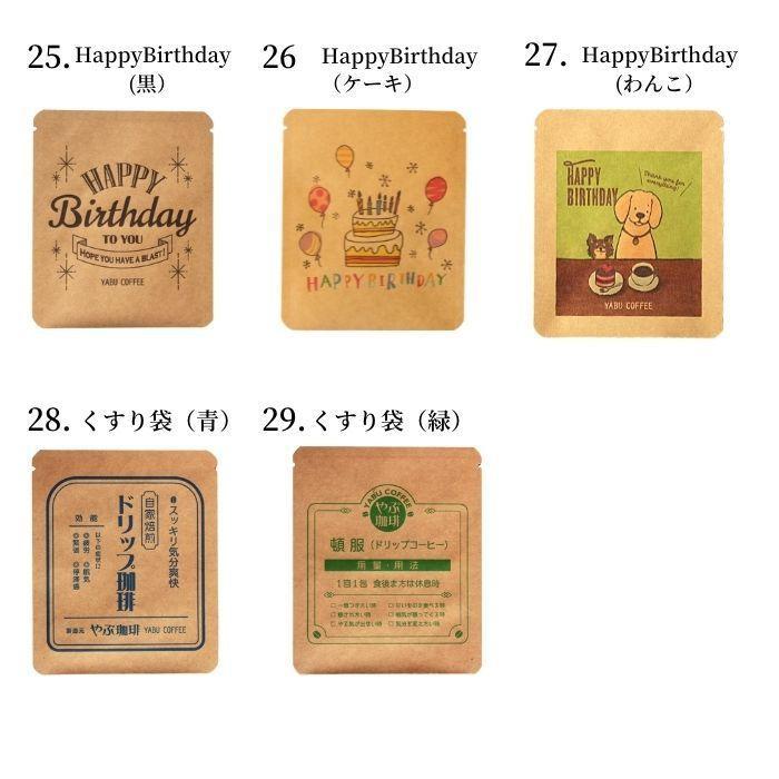 選べる オリジナル デザイン ドリップコーヒー 8袋 | ドリップバッグ 珈琲  内祝 お返し 御中元 お中元 ギフト プレゼント おしゃれ 珈琲 手土産 暑中見舞い|coffeeyabu|11