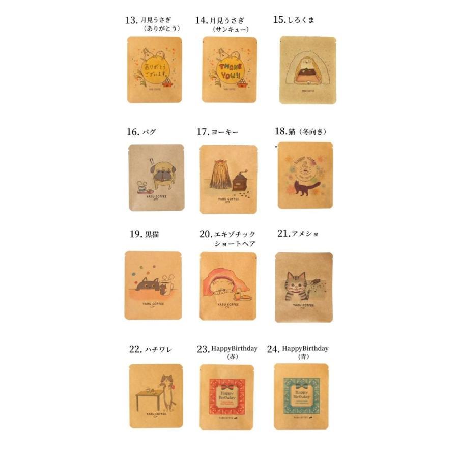 選べる オリジナル デザイン ドリップコーヒー 8袋 | ドリップバッグ 珈琲  内祝 お返し 御中元 お中元 ギフト プレゼント おしゃれ 珈琲 手土産 暑中見舞い|coffeeyabu|10