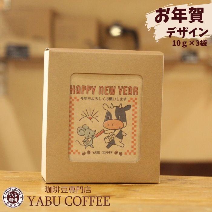 お年賀 うし年 2021年 デザイン ドリップコーヒー 10g x 3袋 | やぶ珈琲 コーヒー 珈琲 ドリップバッグ おしゃれ かわいい お年玉 プレゼント ご挨拶 新年|coffeeyabu
