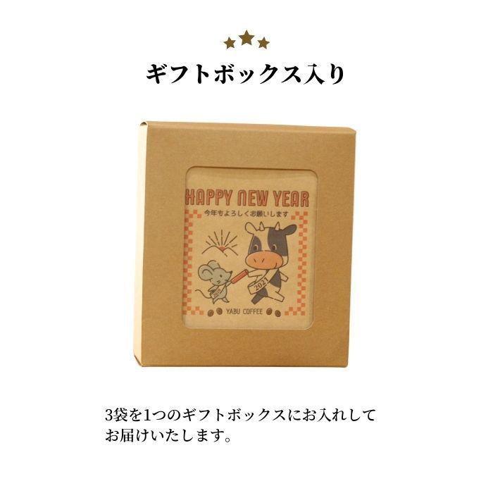 お年賀 うし年 2021年 デザイン ドリップコーヒー 10g x 3袋 | やぶ珈琲 コーヒー 珈琲 ドリップバッグ おしゃれ かわいい お年玉 プレゼント ご挨拶 新年|coffeeyabu|07