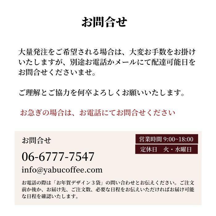 お年賀 うし年 2021年 デザイン ドリップコーヒー 10g x 3袋 | やぶ珈琲 コーヒー 珈琲 ドリップバッグ おしゃれ かわいい お年玉 プレゼント ご挨拶 新年|coffeeyabu|08