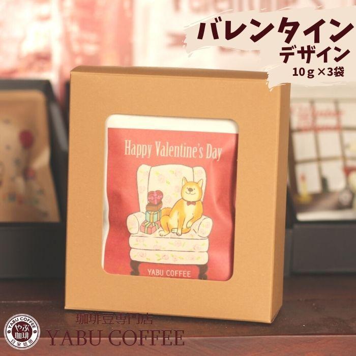 バレンタイン デザイン ドリップコーヒー ギフト 詰め合わせ 3袋 | 本格 プレゼント 贈り物 彼氏 お返し お礼 ドリップギフト 期間限定 ドリップバッグ|coffeeyabu