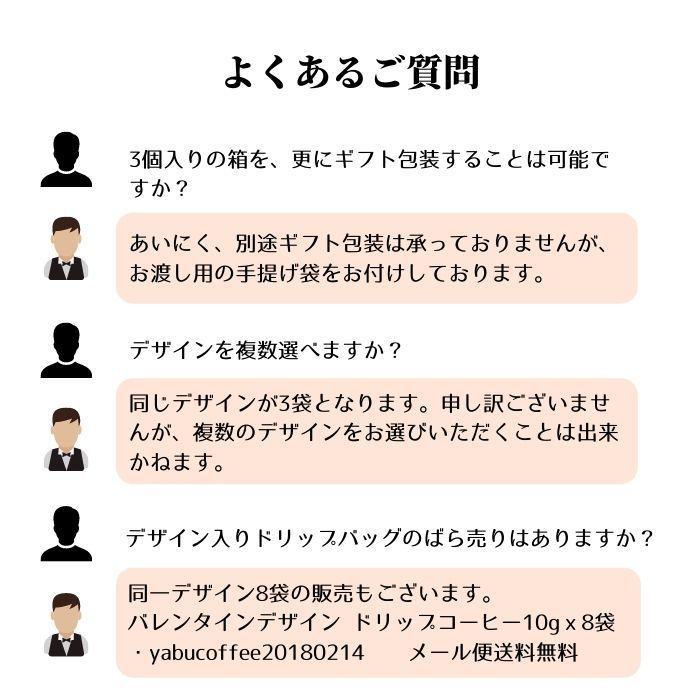 バレンタイン デザイン ドリップコーヒー ギフト 詰め合わせ 3袋 | 本格 プレゼント 贈り物 彼氏 お返し お礼 ドリップギフト 期間限定 ドリップバッグ|coffeeyabu|09