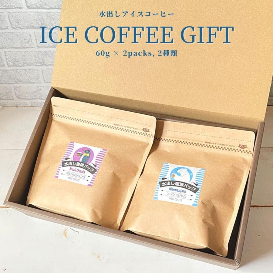 水出し アイスコーヒー ギフト 60g(800ml用)×2 パック 2種類 セット コロンビア ブラジルショコラ | お中元 父の日 父親 サマーギフト プレゼント 挨拶 お礼|coffeeyabu