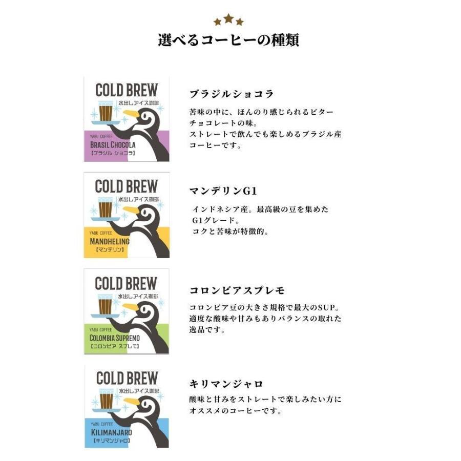 水出し アイスコーヒー ギフト 60g(800ml用)×2 パック 2種類 セット コロンビア ブラジルショコラ | お中元 父の日 父親 サマーギフト プレゼント 挨拶 お礼|coffeeyabu|06