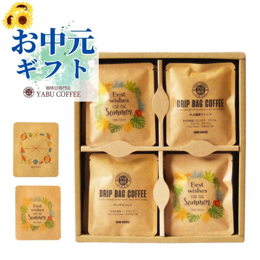 選べる オリジナル デザイン コーヒー ギフト セット 20袋 | 飲み比べ ドリップバッグ 珈琲  内祝 お返し 御中元 お中元 ギフト 父の日 父親 プレゼント|coffeeyabu