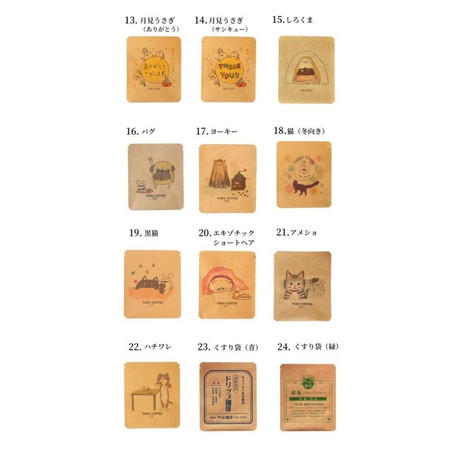 選べる オリジナル デザイン コーヒー ギフト セット 20袋 | 飲み比べ ドリップバッグ 珈琲  内祝 お返し 御中元 お中元 ギフト 父の日 父親 プレゼント|coffeeyabu|12