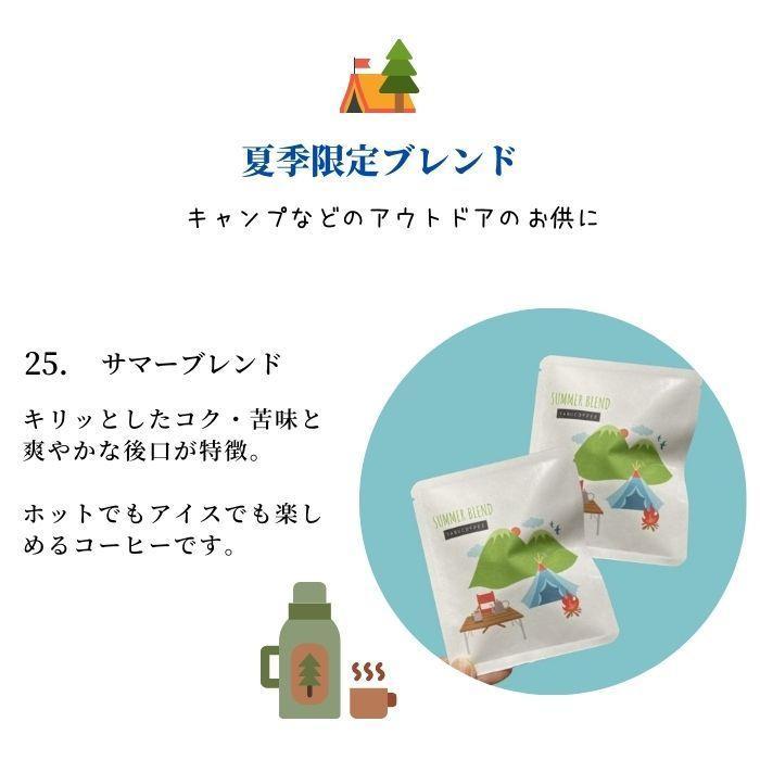 選べる オリジナル デザイン コーヒー ギフト セット 20袋 | 飲み比べ ドリップバッグ 珈琲  内祝 お返し 御中元 お中元 ギフト 父の日 父親 プレゼント|coffeeyabu|13