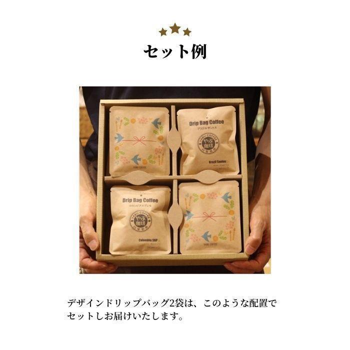 選べる オリジナル デザイン コーヒー ギフト セット 20袋 | 飲み比べ ドリップバッグ 珈琲  内祝 お返し 御中元 お中元 ギフト 父の日 父親 プレゼント|coffeeyabu|15