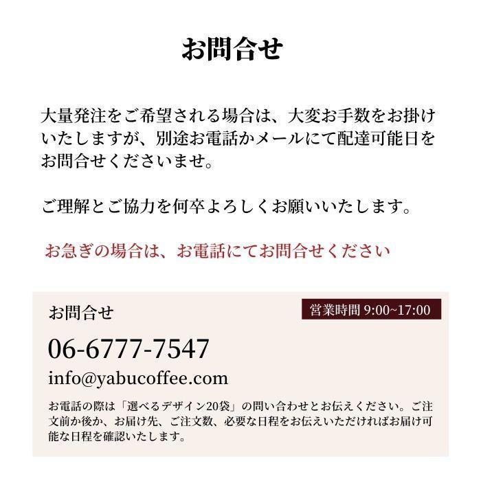 選べる オリジナル デザイン コーヒー ギフト セット 20袋 | 飲み比べ ドリップバッグ 珈琲  内祝 お返し 御中元 お中元 ギフト 父の日 父親 プレゼント|coffeeyabu|19