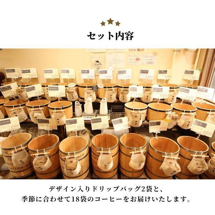 選べる オリジナル デザイン コーヒー ギフト セット 20袋 | 飲み比べ ドリップバッグ 珈琲  内祝 お返し 御中元 お中元 ギフト 父の日 父親 プレゼント|coffeeyabu|08