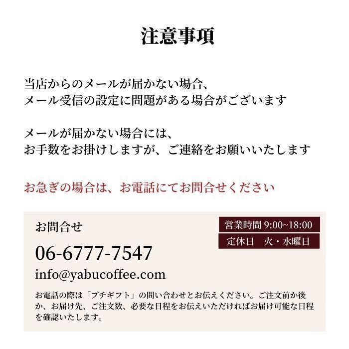 プチギフト 名入れ 和装 着物 やぶ珈琲 ドリップコーヒー コーヒー 珈琲 ドリップバッグ |寿 結婚式 披露宴 二次会 内祝 母の日 お母さん 父の日 父親|coffeeyabu|15