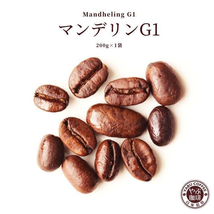 マンデリンG1 インドネシア コーヒー 200g × 1袋 | コーヒー豆 珈琲 自家焙煎 こだわり 生豆 粉 マイルド プレミアム 香り 焙煎 挽き立て 本格 種類 専門店|coffeeyabu
