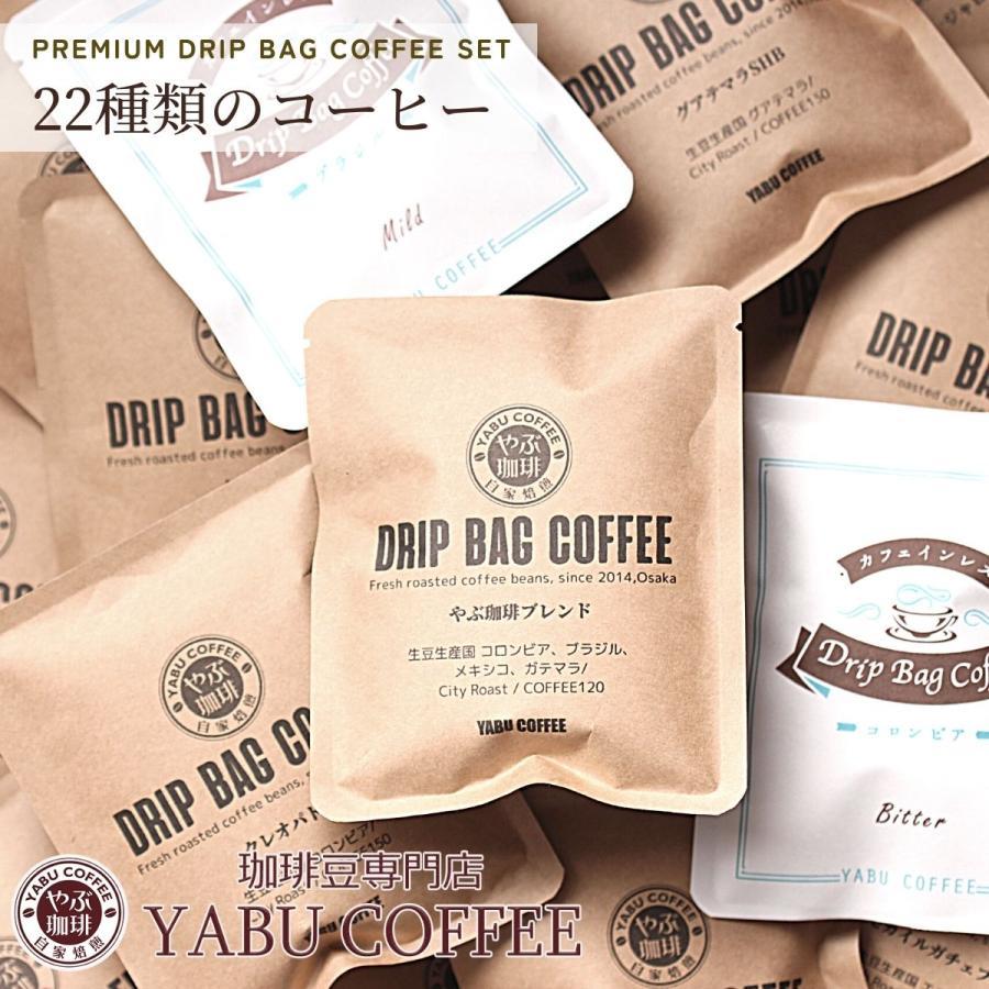 ドリップコーヒー 詰め合わせ 22袋 コーヒー ドリップバッグ お試し 本格 自家焙煎 お得 福袋 新生活 おうち時間 おうちカフェ 休憩時間 コーヒー派 まとめ買い|coffeeyabu