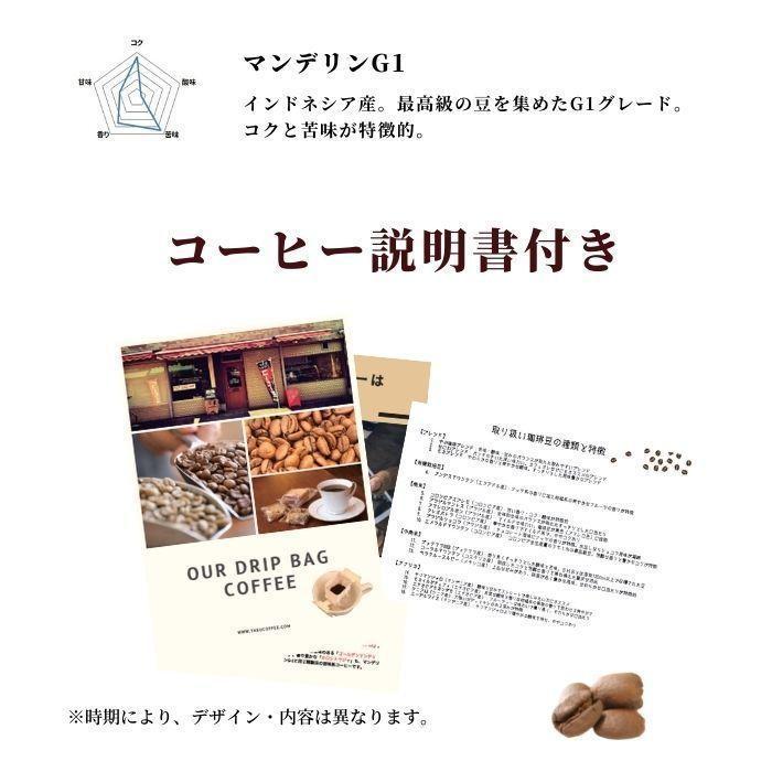 ドリップコーヒー 詰め合わせ 22袋 コーヒー ドリップバッグ お試し 本格 自家焙煎 お得 福袋 新生活 おうち時間 おうちカフェ 休憩時間 コーヒー派 まとめ買い|coffeeyabu|11
