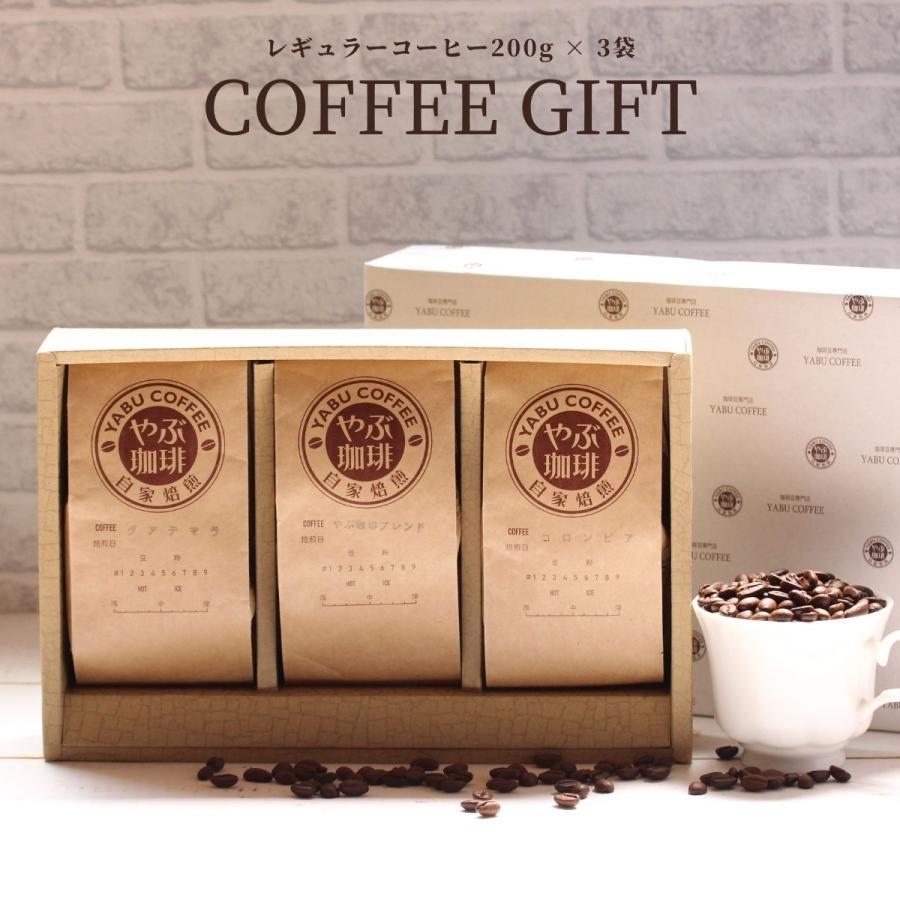 コーヒー 豆 ギフト 200g × 3袋    内祝 お返し 御中元 お中元 ギフト プレゼント おしゃれ 珈琲 挨拶 自家焙煎 コーヒー お盆 暑中見舞い 敬老の日 coffeeyabu