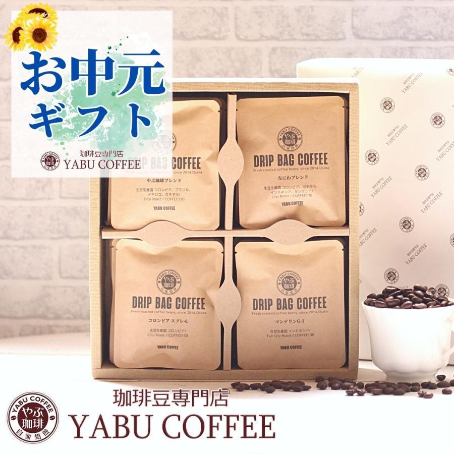 ドリップコーヒー ギフト 詰め合わせ 20袋 | ドリップバッグ 内祝 母の日 お母さん 義母 父の日 父親 プレゼント おしゃれ  挨拶 お返し 珈琲 喜ばれる お礼|coffeeyabu