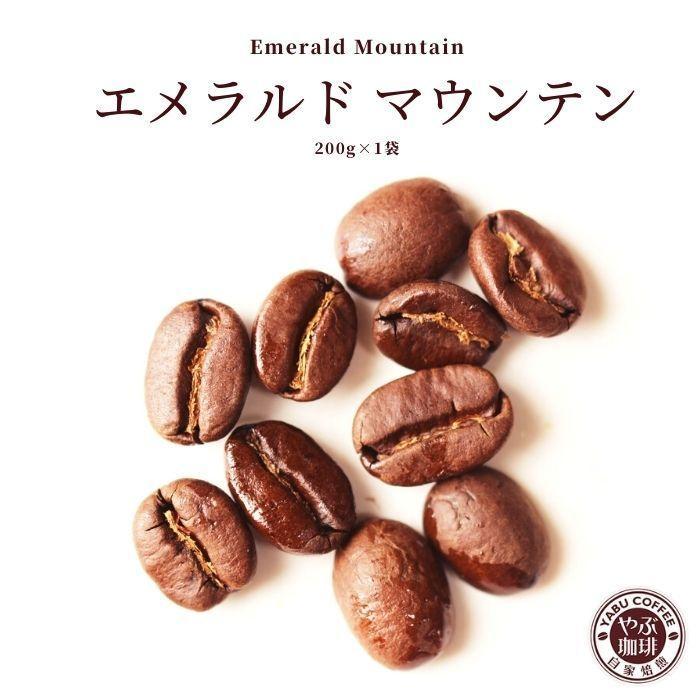 エメラルドマウンテン コロンビア コーヒー エメマン 200g × 1袋 | コーヒー豆 珈琲 自家焙煎 こだわり 生豆 粉 マイルド プレミアム コク 苦味 香り 焙煎|coffeeyabu