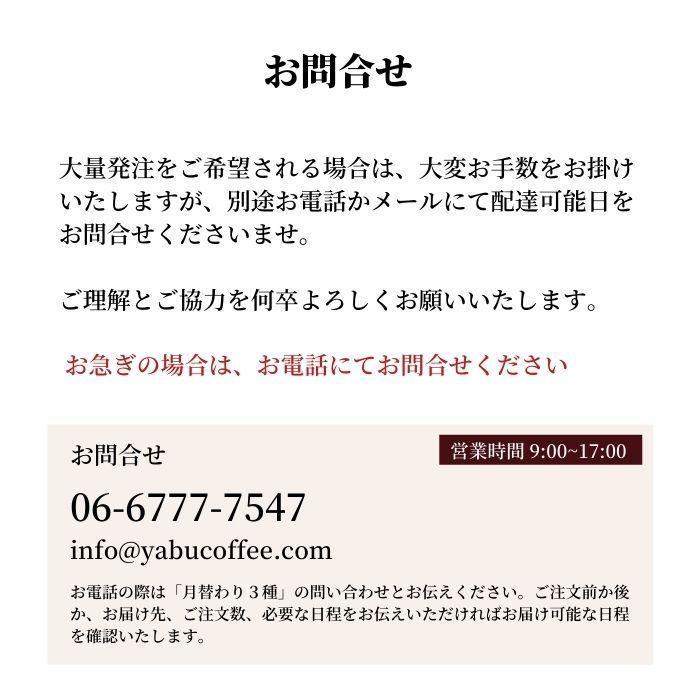 コーヒー豆 月替わり スペシャルティ やぶ珈琲 お試し セット 200g × 3袋   コーヒー 珈琲 やぶ珈琲 自家焙煎 こだわり 生豆 粉 ご褒美 挽き立て coffeeyabu 13