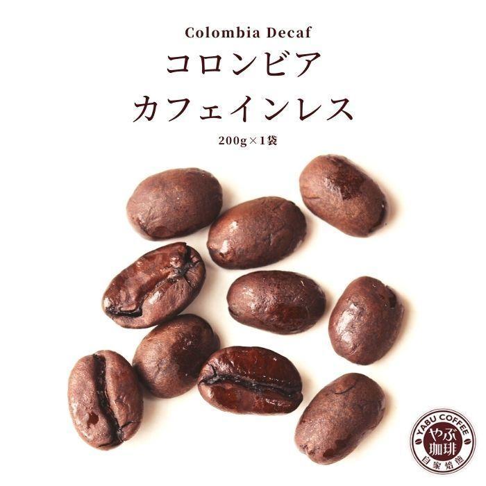 コーヒー豆 コロンビア カフェインレス 200g x 1袋 | デカフェ コーヒー 珈琲 やぶ珈琲 自家焙煎 こだわり 生豆 粉 贅沢 本格 挽き立て|coffeeyabu