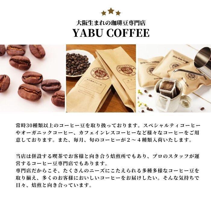 コーヒー豆 コロンビア カフェインレス 200g x 1袋 | デカフェ コーヒー 珈琲 やぶ珈琲 自家焙煎 こだわり 生豆 粉 贅沢 本格 挽き立て|coffeeyabu|02