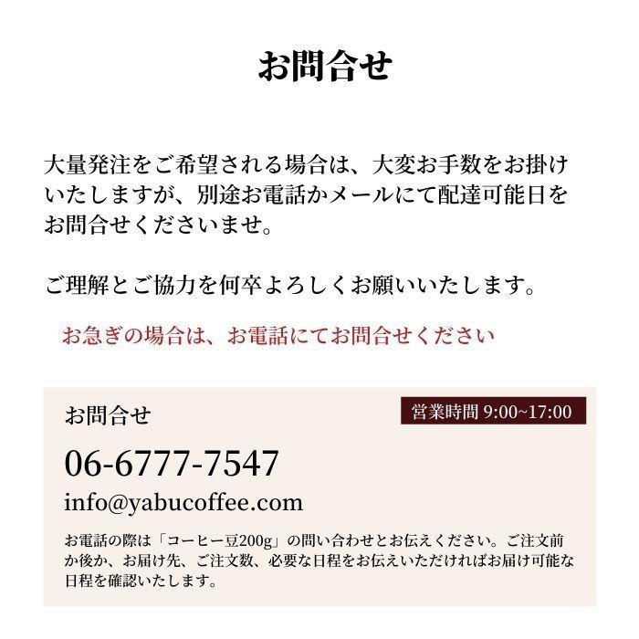 コーヒー豆 コロンビア カフェインレス 200g x 1袋 | デカフェ コーヒー 珈琲 やぶ珈琲 自家焙煎 こだわり 生豆 粉 贅沢 本格 挽き立て|coffeeyabu|09